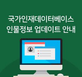 국가인재데이터베이스 인물정보 업데이트 안내
