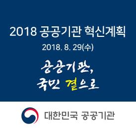 2018 공공기관 혁신계획 2018.8.29(수) 공공기관, 국민 곁으로 대한민국 공공기관