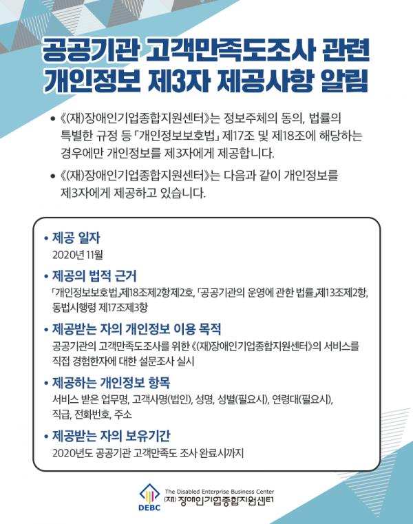 2020년 공공기관 고객만족도조사 관련 개인정보 제 3자 제공사항 알림